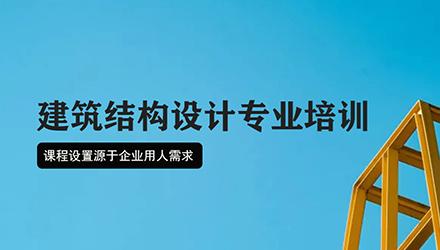 宁波建筑结构设计培训