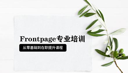 宁波Frontpage培训