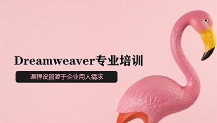 宁波Dreamweaver培训