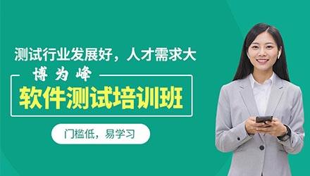 上海软件测试就业培训