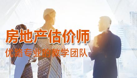 永州房地产估价师培训