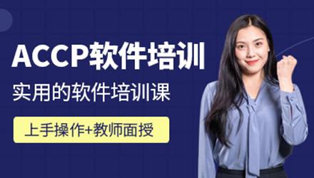 潮州ACCP软件工程师培训
