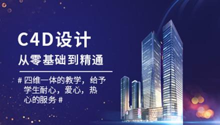 沧州C4D软件培训