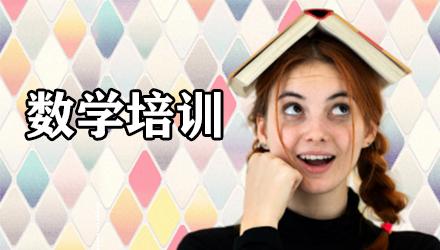 武汉数学培训