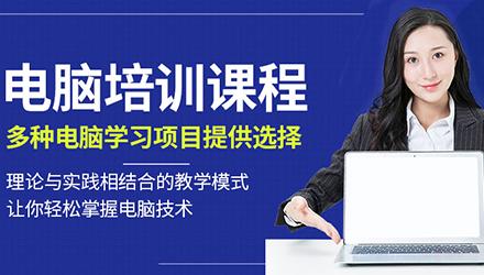 潮州电脑操作培训