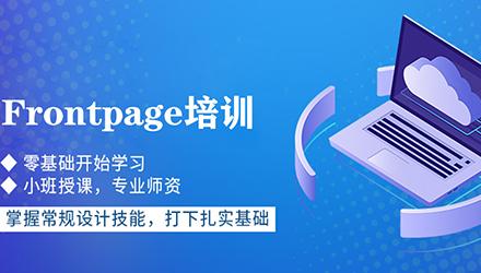 沧州Frontpage设计培训