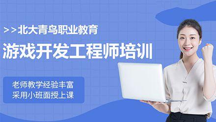 郑州游戏开发工程师培训