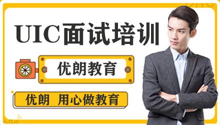 杭州UIC面试培训