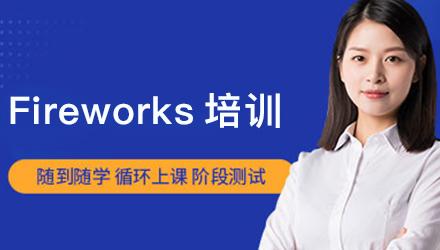 揭阳Fireworks软件培训