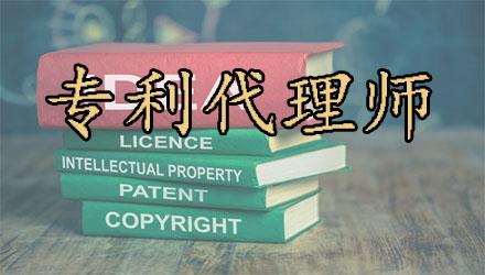 成都专利代理师培训