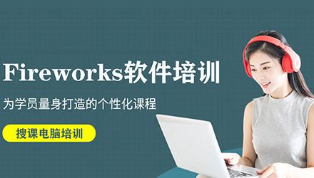 沧州Fireworks软件培训