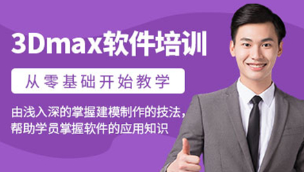 东莞3D MAX软件培训
