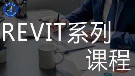 上海Revit装饰建模培训