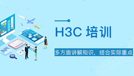 揭阳H3C软件培训