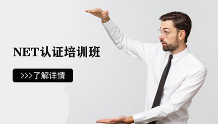杭州NET认证培训