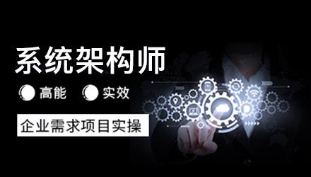 揭阳系统架构师培训