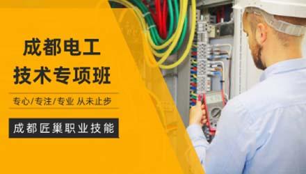 成都高级电工技术培训