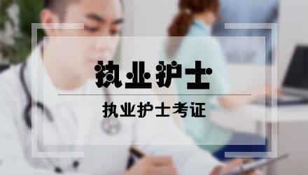 蒙自执业护士考证培训