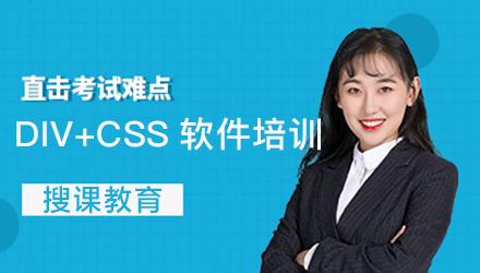 潮州DIV+CSS培训