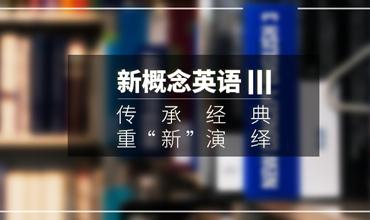 上海新概念