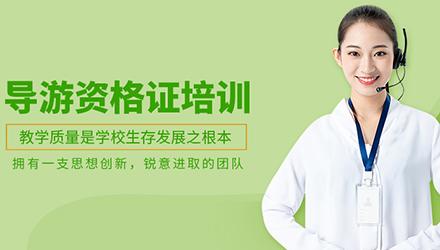 东莞导游课程培训
