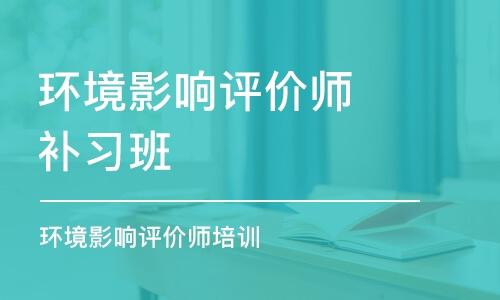 荆门环境影响评估师课程