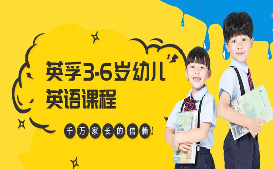宁波幼儿英语培训班