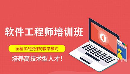 杭州软件工程师培训