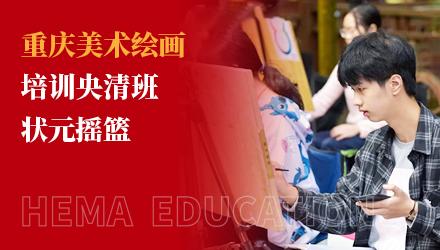 重庆美术绘画培训央清班-状元摇篮