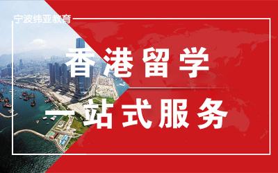 宁波纬亚香港研究生留学申请