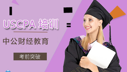 辽阳USCPA美国注册会计师培训