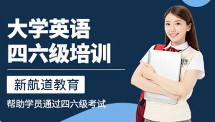 银川大学四六级课程培训