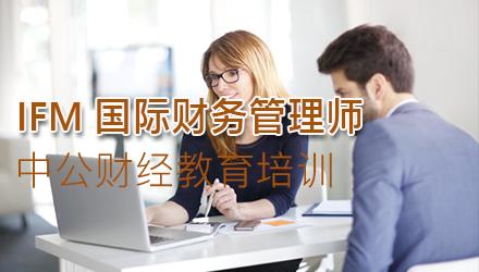 韶关IFM国际财务管理师培训