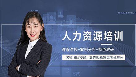 南昌人力资源师培训