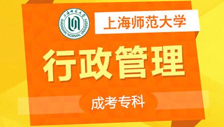 上海上师大《行政管理》专科