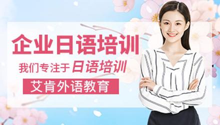 东莞企业日语培训