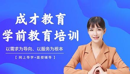 上海学前教育培训