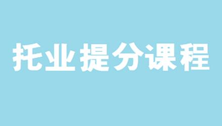 杭州托业培训提分课程