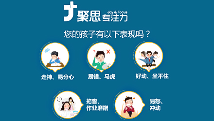北京注意力提升课(聚思专注力)