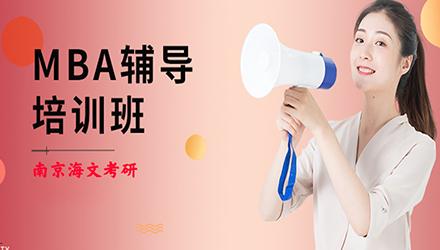 南京钻石卡高端辅导(MBA)