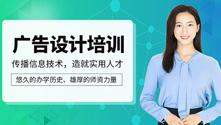 沈阳广告设计培训
