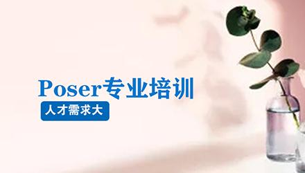 温州Poser培训