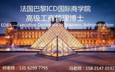 上海在职博士EDBA|交大著名教授 绿色供应链管理