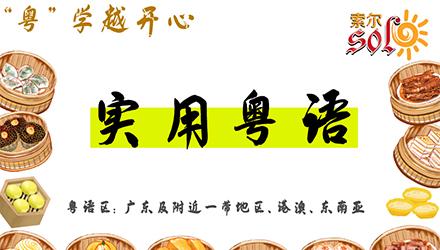 中山粤语培训