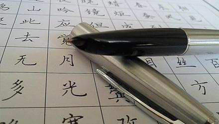 尚艺书法——钢笔书法培训班