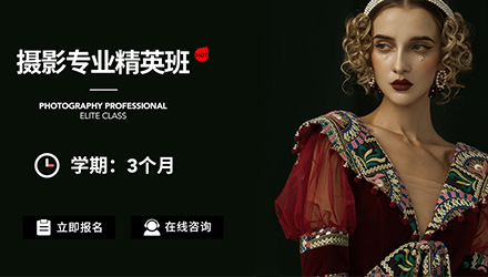 广州摄影专业精英班培训
