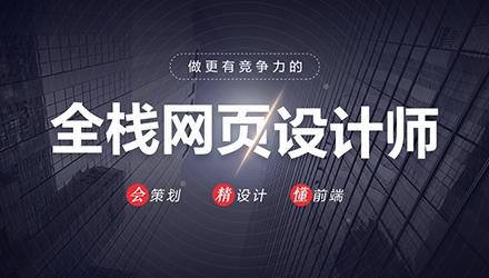 福州网页设计