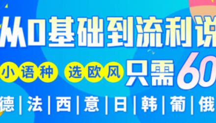 上海葡语培训