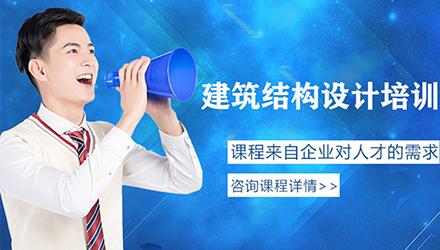 沧州建筑结构设计培训