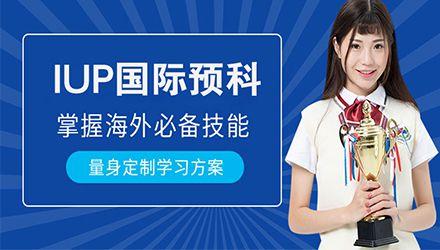 上海IUP国际预科培训课程